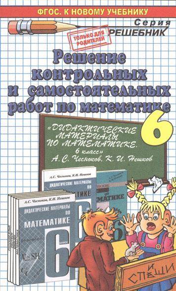 Решение контрольных и самостоятельных работ по математике за 6 класс к пособию