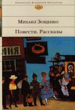 Зощенко Повести Рассказы