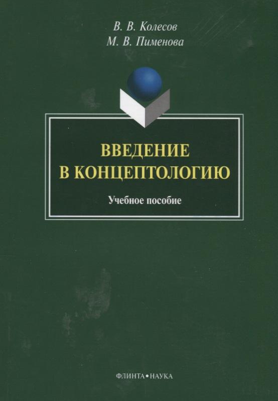 Колесов B., Пименова М. Введение в концептологию. Учебное пособие ISBN: 9785976525139 цена