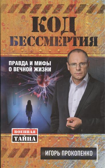 Прокопенко И. Код бессмертия прокопенко и тайны бессмертия isbn 9785699895724