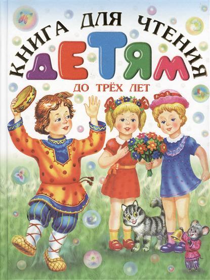 Губанова Г. (ред.) Книга для чтения детям до трех лет
