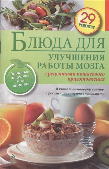 Блюда для улучшения работы мозга. С рецептами пошагового приготовления. 29 рецептов
