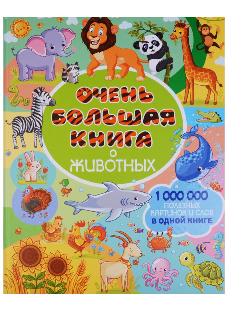 Доманская Л. Очень большая книга о животных