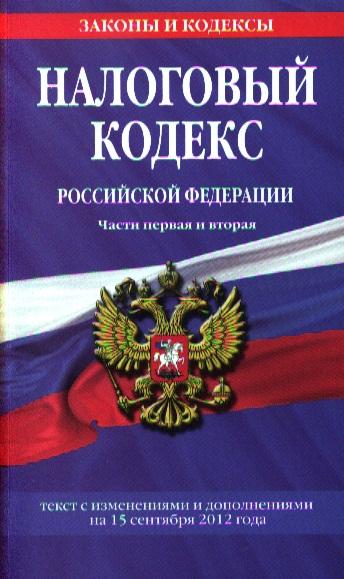 Налоговый кодекс Российской Федерации. Части первая и вторая. Текст с изменениями и дополнениями на 15 сентября 2012 года