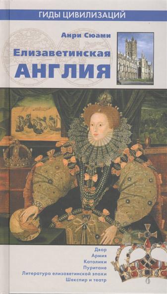 Елизаветинская Англия