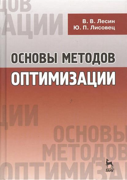 Лесин В., Лисовец Ю. Основы методов оптимизации. Учебное пособие. Издание третье, исправленное