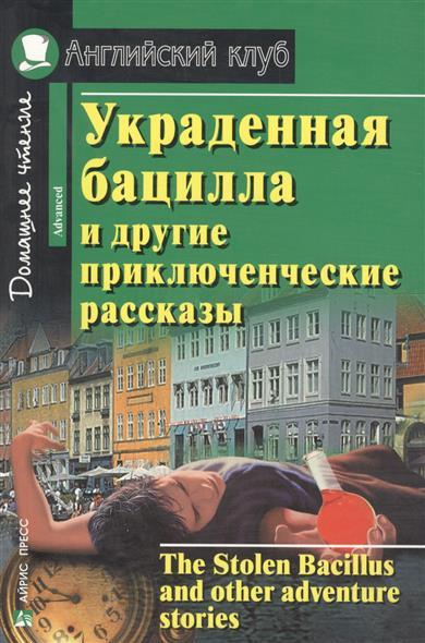 Украденная бацилла и др. приключенческие рассказы Дом. чтение