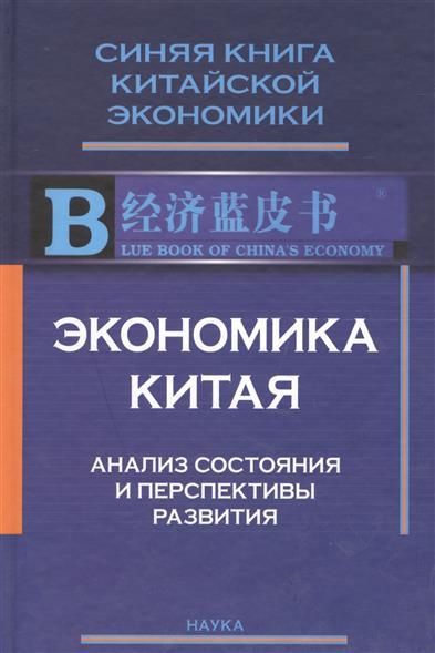 Экономика Китая. Анализ состояния и перспективы развития (2008)