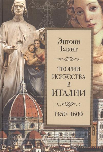 Теории искусства в Италии. 1450-1600