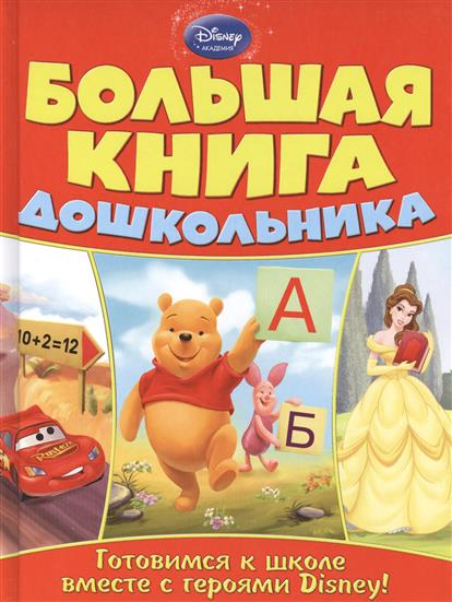 Большая книга дошкольника. Занимательные уроки