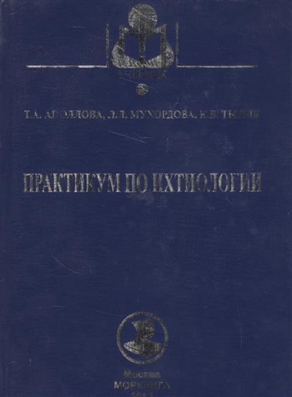 Аполлова Т., Мухордова Л., Тылик К. Практикум по ихтиологии