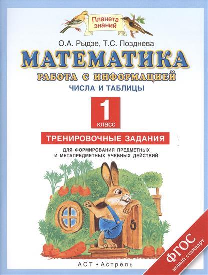 Математика. 1 класс. Работа с информацией. Числа и таблицы. Тренировочные задания для формирования предметных и метапредметных учебных действий