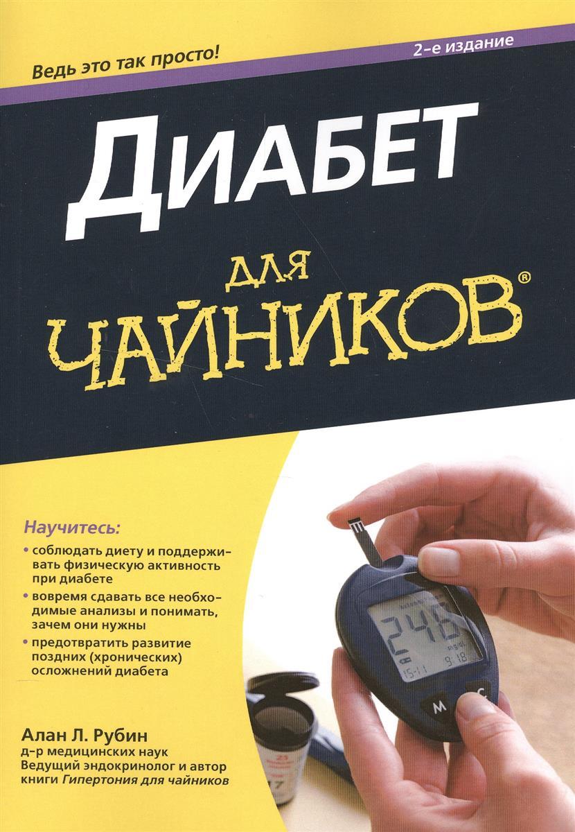 Рубин А. Диабет для чайников ISBN: 9785845920553 собаки для чайников