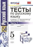 Тесты по русскому языку. 5 класс. В 2-х частях. Часть 1. К учебнику Т. А. Ладыженской и др.
