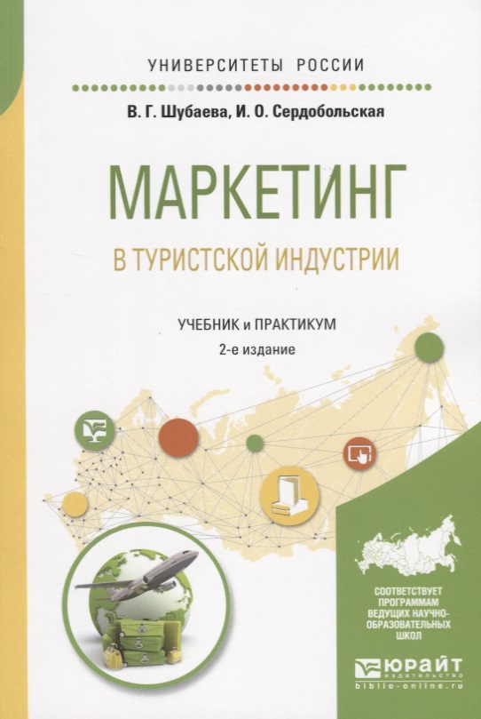 Маркетинг в туристской индустрии. Учебник и практикум для академического бакалавриата