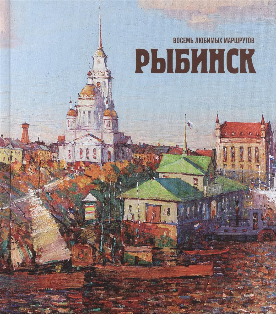 Хробыстова О. Рыбинск. Восемь любимых маршрутов