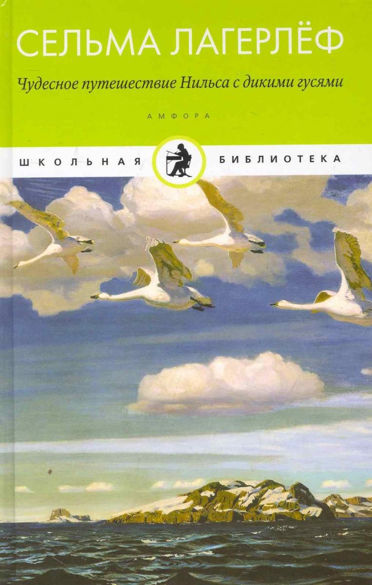 Лагерлеф С. Чудесное путешествие Нильса с дикими гусями ISBN: 9785367014761