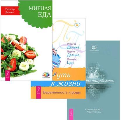 Дальке Р., Дальке М., Цан Ф. Мирная еда + Проблемы пищеварения + Путь к жизни (комплект из 3 книг)