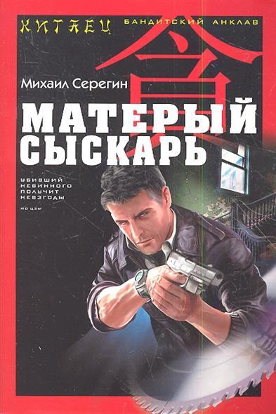 цены  Серегин М. Матерый сыскарь