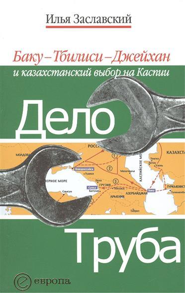 Дело труба Баку-Тбиллиси-Джейхан и казахстанский выбор на Каспии