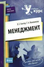 Кантор В.Е., Маховикова Г.А. Менеджмент кантор в е маховикова г а менеджмент