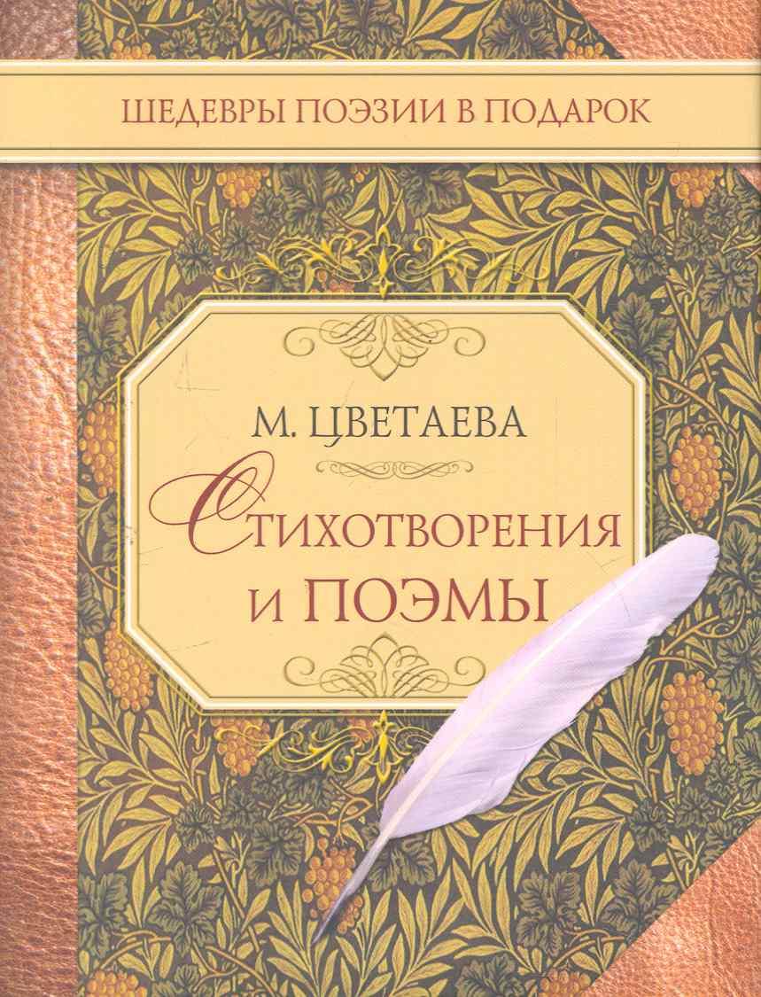 Цветаева Стихотворения и поэмы