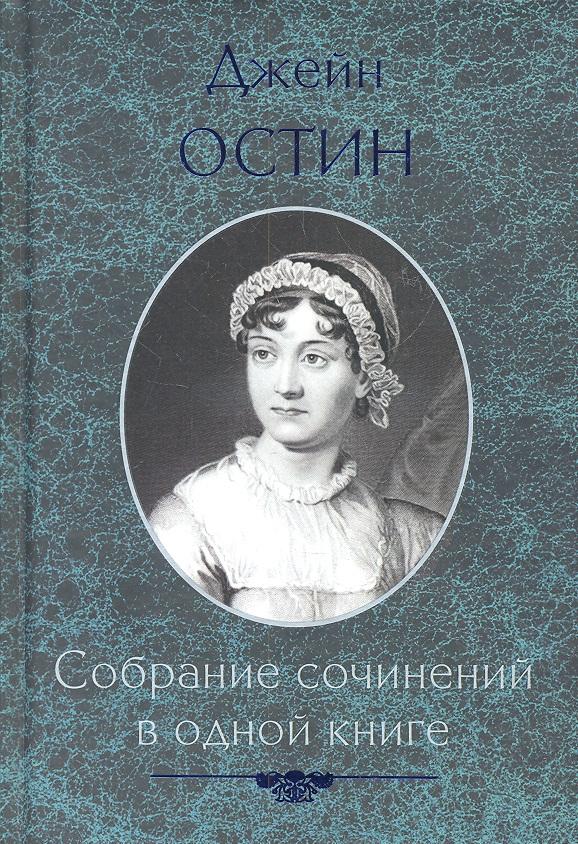 Остин Дж. Собрание сочинений в одной книге собрание сочинений в одной книге page 8