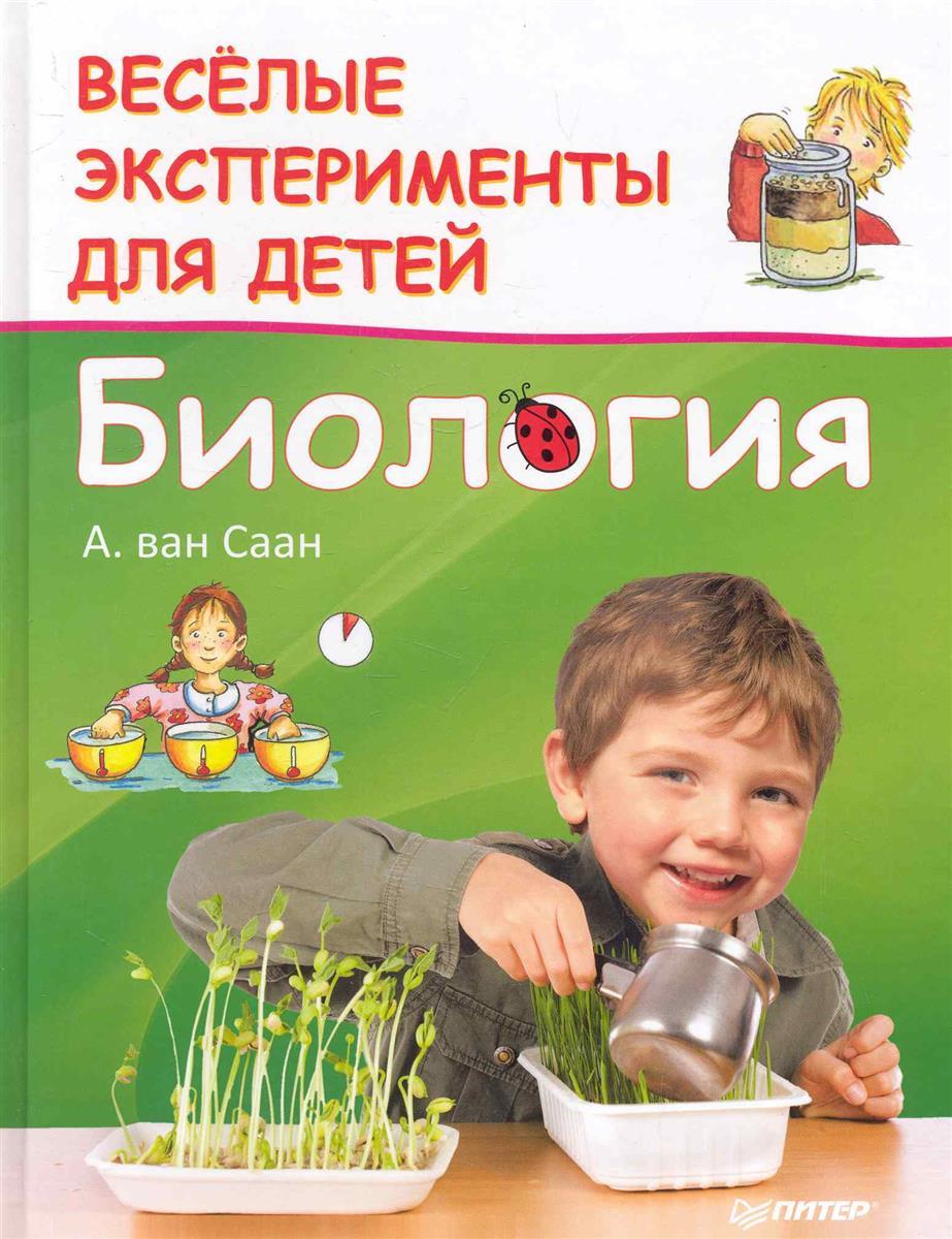 цены Саан А. Веселые эксперименты для детей Биология