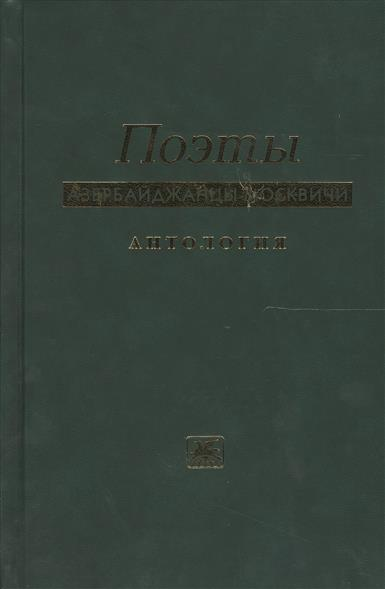 Багиров А.: Поэты азербайджанцы москвичи. Антология
