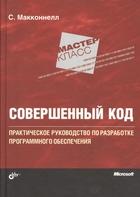 Совершенный код: Практическое руководство по разработке программного обеспечения