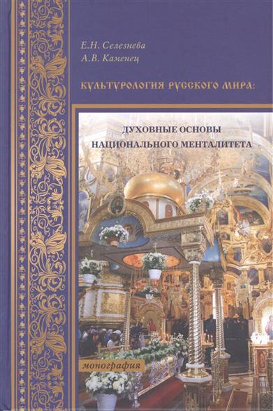 Культурология русского мира: духовные основы национального менталитета. Монография