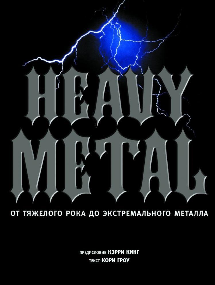 Heavy Metal от тяжелого рока до экстремального металла