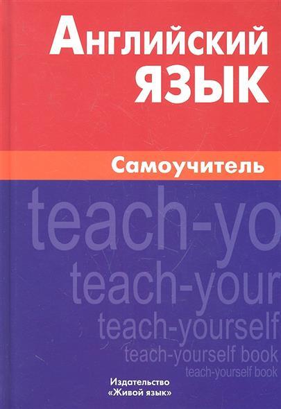 Самоделова Е. Английский язык Самоучитель финский язык самоучитель