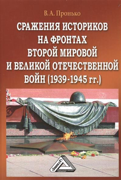 Сражения историков на фронтах Второй Мировой и Великой Отечественной войн (1939-1945 гг.)
