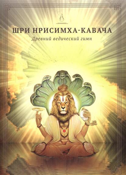 Гададхара П. Шри Нрисимха-Кавача. Молитва Господу Нрисимхе, сравнимая с божественными доспехами (из Брахманда-пураны) кулон подвеска кавача для хранения мантр ромбовидная
