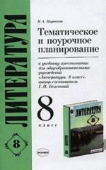 Литература 8 кл