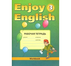 Enjoy English 3 кл Р/т к уч. Англ. с удовольствием