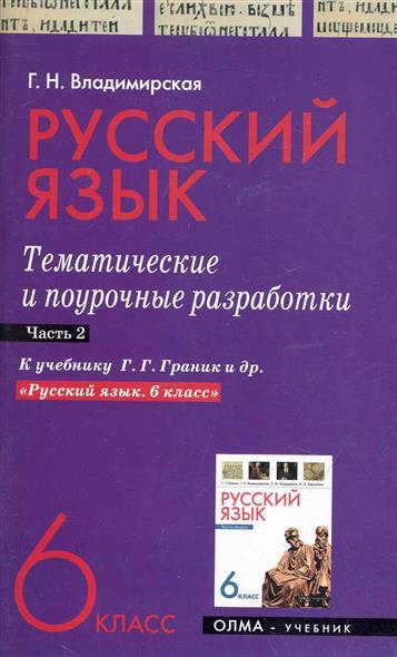 Русский язык 6 кл Темат. и поурочные разраб. ч.2