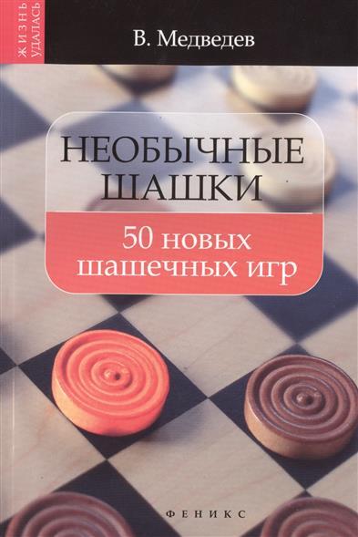 Необычные шашки. 50 новых шашечных игр