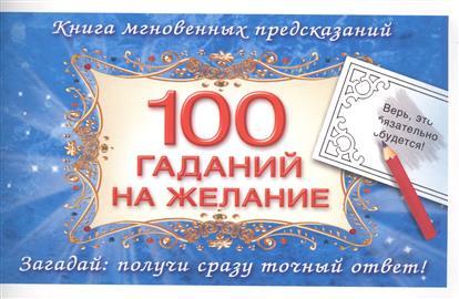 100 гаданий на желание. Книга мгновенных предсказаний