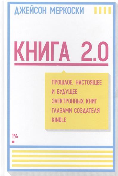 Меркоски Дж. Книга 2.0. Прошлое, настоящее и будущее электронных книг глазами создателя Kindle чубайс и как нам понимать свою страну русская идея и российская идентичность прошлое настоящее будущее