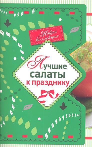 Левашева Е. (ред.) Лучшие салаты к празднику левашева е ред все блюда для поста