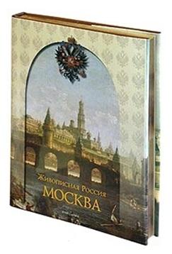 Семенов П. (ред.) Москва Живописная Россия