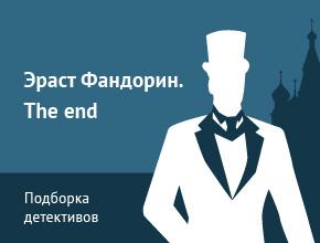 Эраст Фандорин. The end