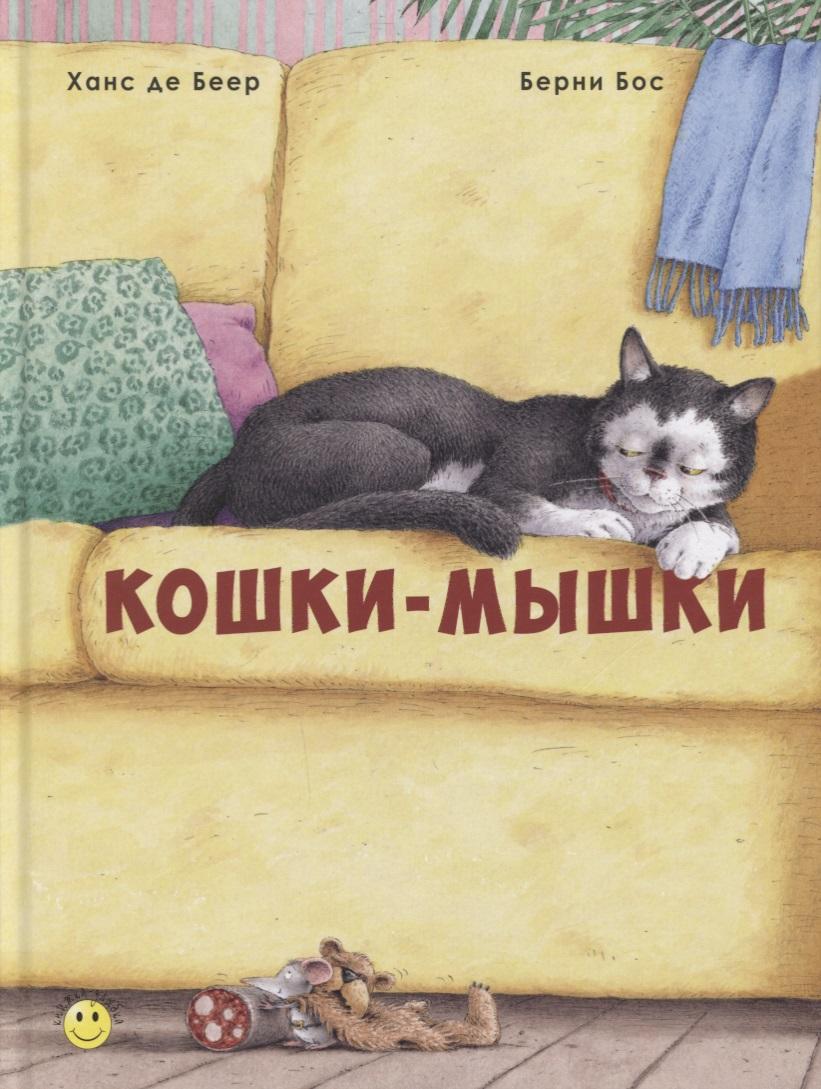 Бос Б. Кошки-мышки кошки мышки детский комплект малыши кошки мышки