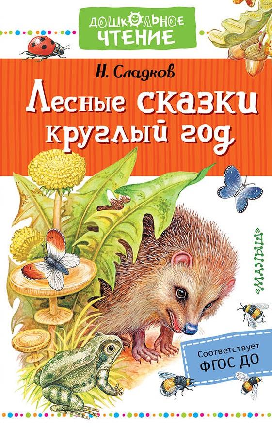 Сладков Н. Лесные сказки круглый год цена 2017