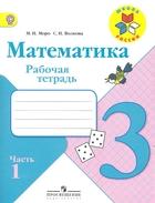 Математика. 3 класс. Рабочие тетради. Части 1 и 2 (комплект из 2-х книг в упаковке)