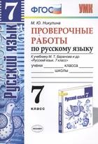 Проверочные работы по русскому языку. 7 класс. К учебнику М.Т. Баранова и др.