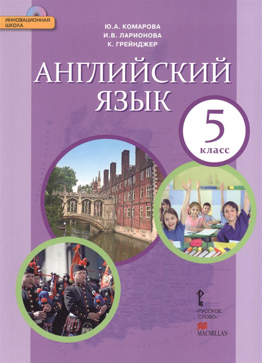 Комарова Ю., Ларионова И., Грейнджер К. Английский язык. Учебник. 5 класс (+CD)