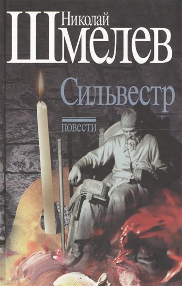 Шмелев Н. Сильвестр. Повести ISBN: 5894700954